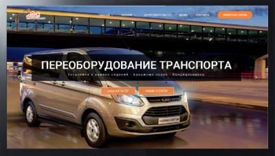 сайт переоборудование транспорта
